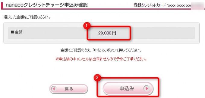 nanaco申込