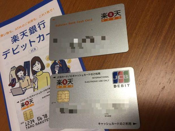 楽天銀行デビッドカード