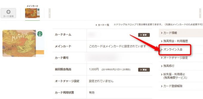スターバックス3オンライン入金