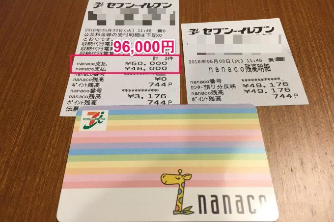 nanaco 10万円まで