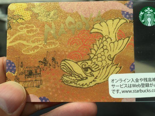 スターバックスカード dカード