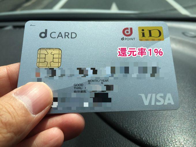 dカード 還元率あり