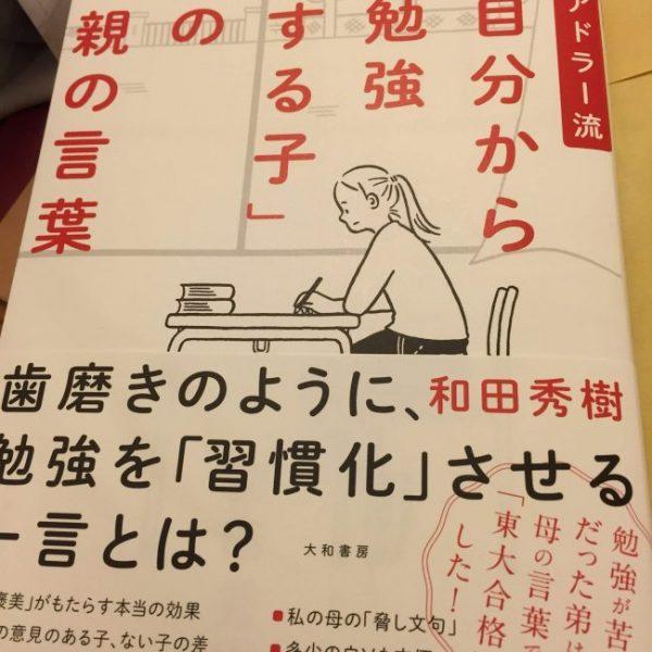 子どもの本、自分から勉強