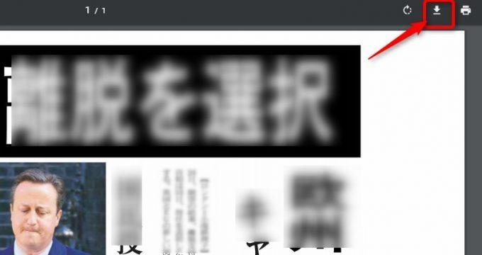 丸三証券 日経テレコン新聞 ダウンロード1