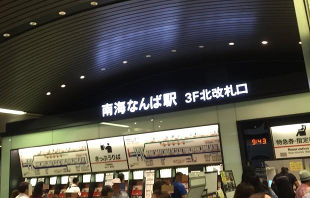 南海難波駅