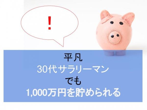 家計、貯金1000万円