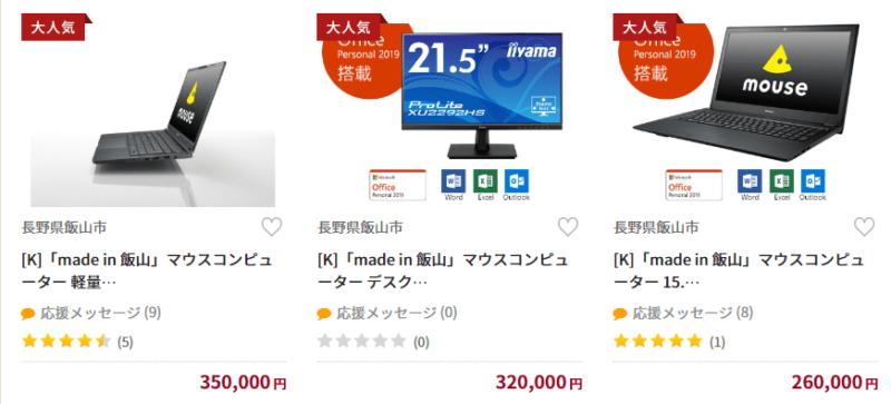 ふるさと納税 飯山市 mouseノートパソコン