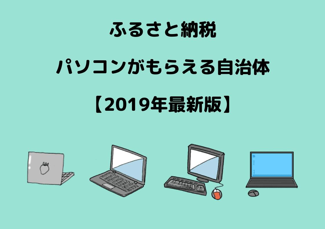 ふるさと納税 パソコン