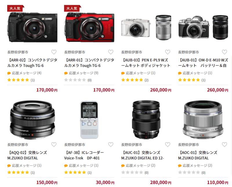 ふるさと納税 オリンパス カメラ