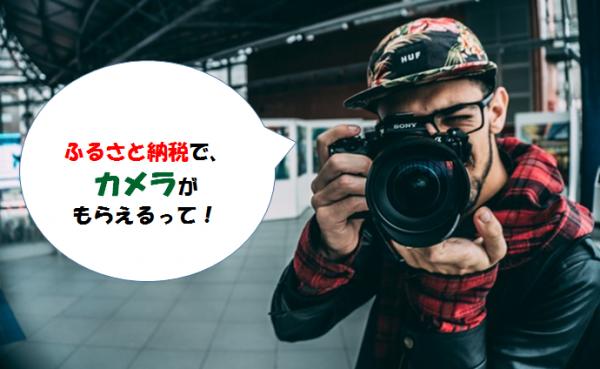 カメラ ふるさと納税