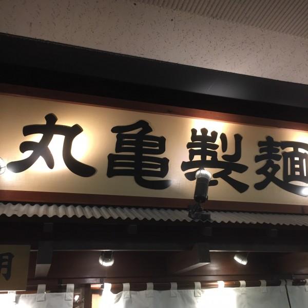 丸亀製麺IMG_3975-min