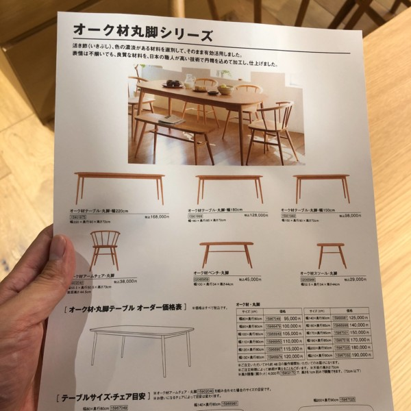 無印良品 ダイニングテーブル