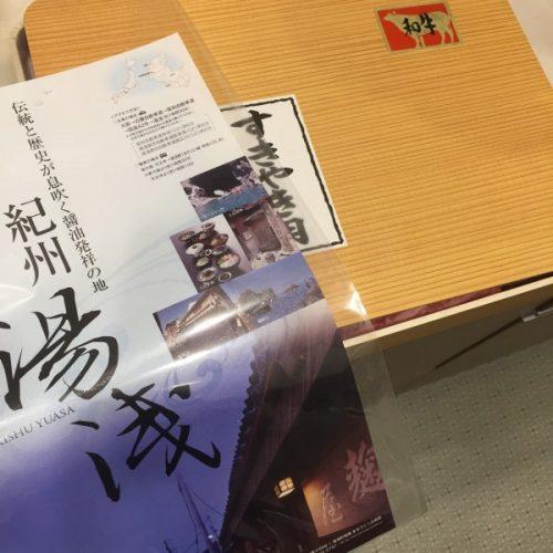 ふるさと納税 和歌山県湯浅町