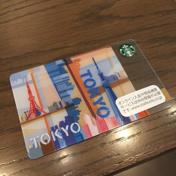 スターバックス カードIMG_4447-min