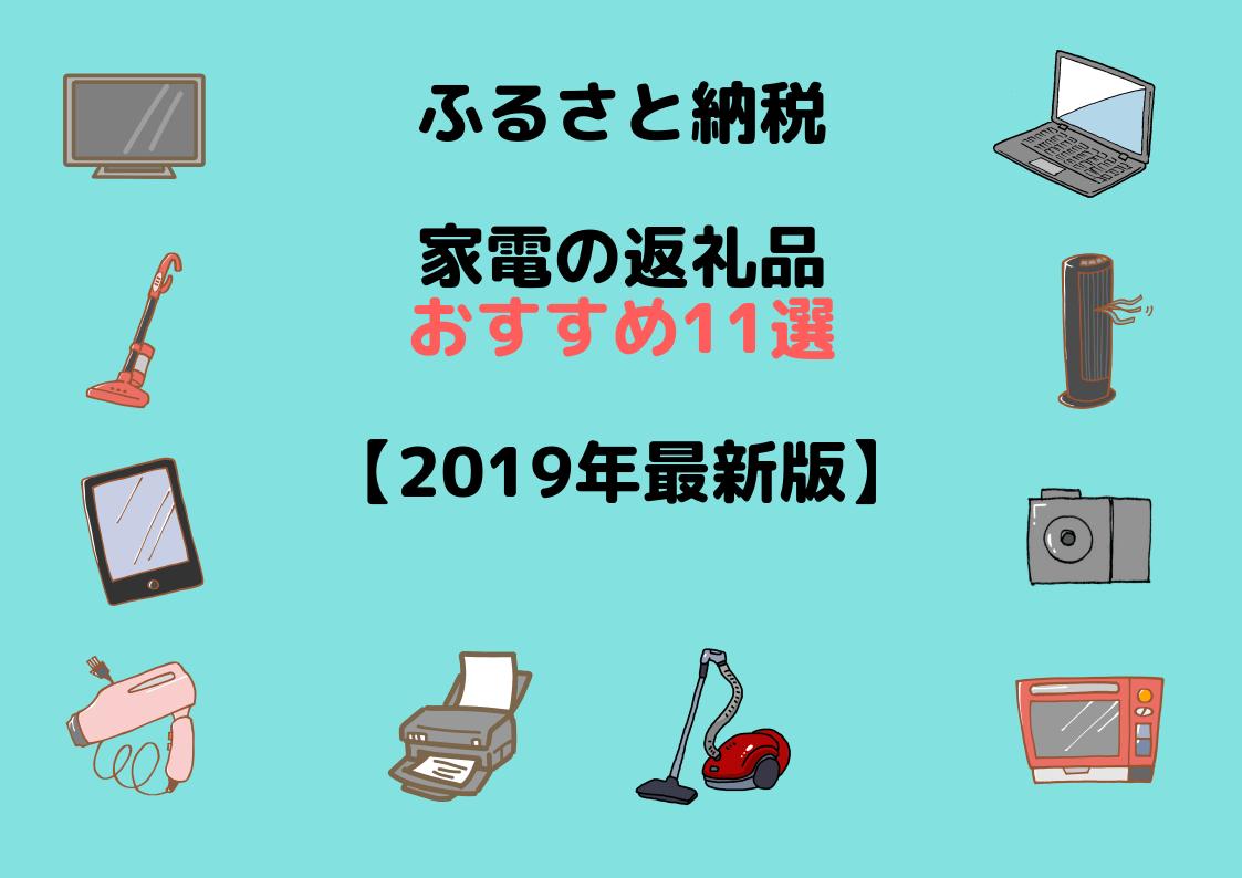 ふるさと納税 家電 2019