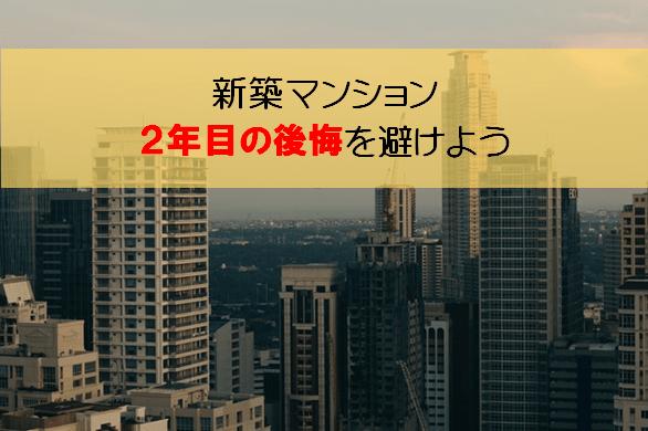マンション 2年目-min