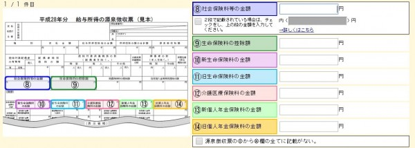 確定申告2017-02-12_09h04_24
