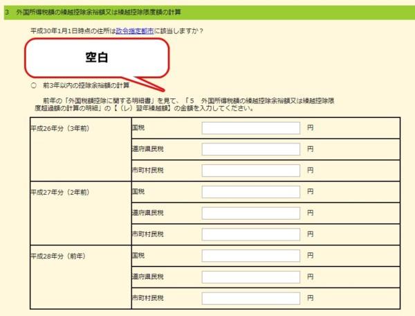 確定申告 総合課税 外国税額控除5