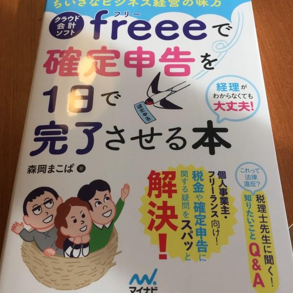 確定申告 freeeフリーIMG_4551-min