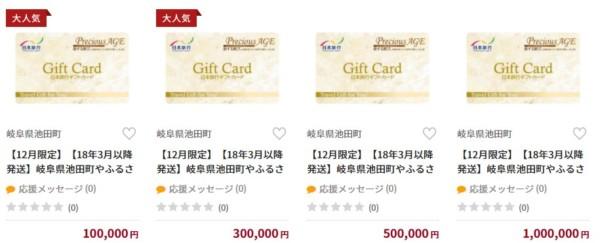ふるさと納税 日本旅行ギフト券 2017年12月限定
