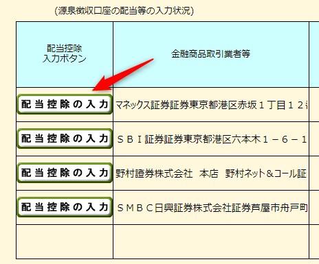 確定申告 総合課税 配当所得3
