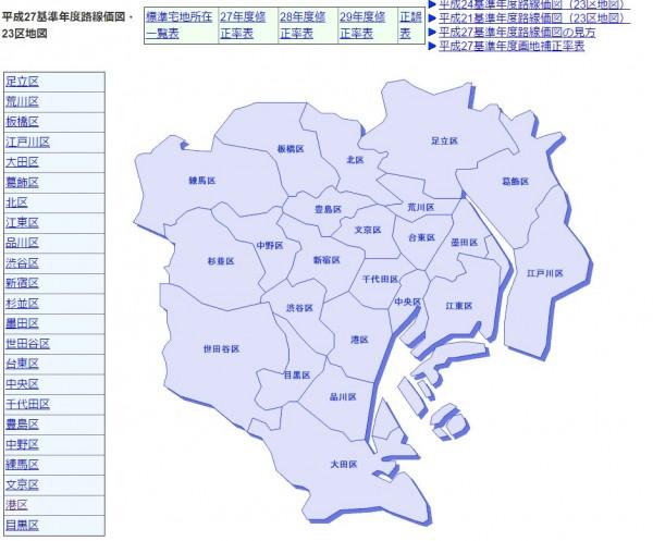 不動産 東京都固定資産税路線価2017-04-07_22h42_35