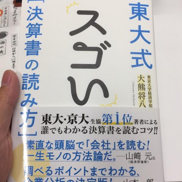 本 東大式すごい決算書IMG_4989-min