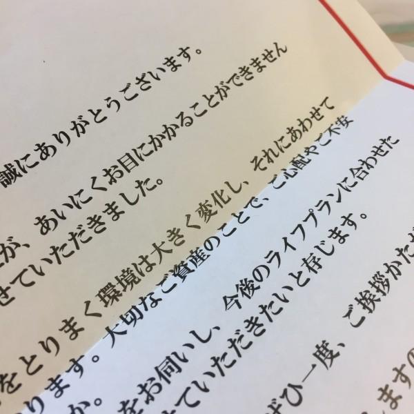 預金1000万円 IMG_4654-min
