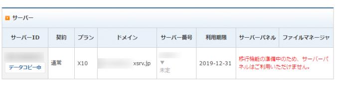 02サーバー移転申請 2017-04-30_00h03_07