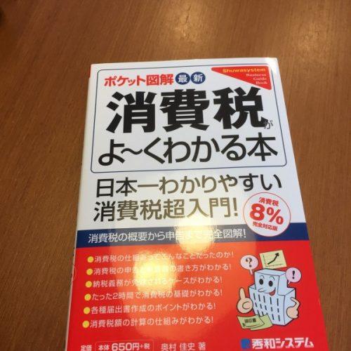 本 消費税IMG_5134-min