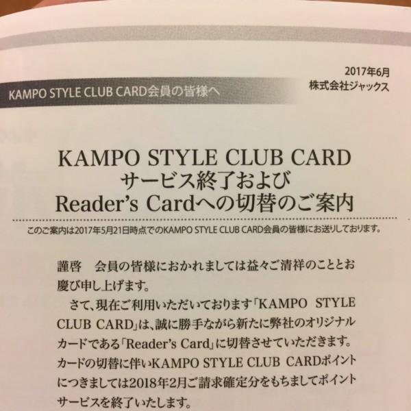 漢方スタイルクラブカードIMG_5425-min