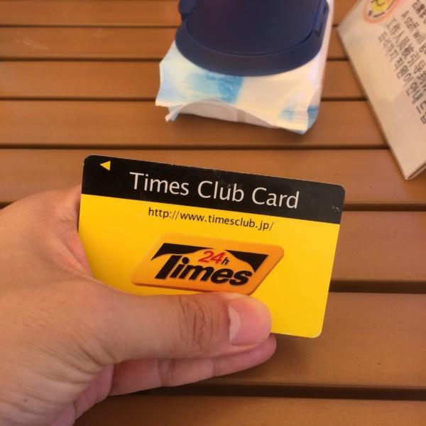 沖縄旅行2017 タイムズ