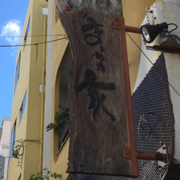 沖縄旅行2017