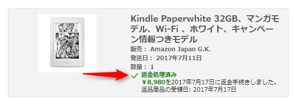 Amazon kindle 返金手続き