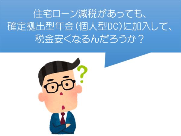 イデコと住宅ローン10-12