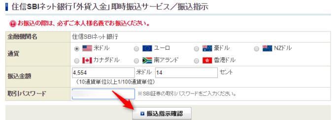 住信SBIネット銀行 外貨 SBI証券 アメリカ株