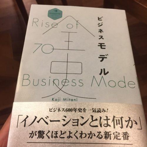 本 ビジネスモデル