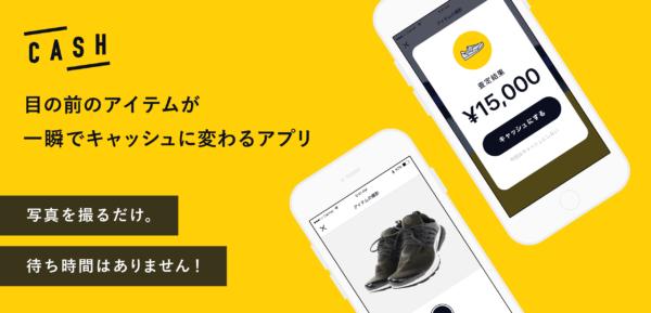 CASHアプリ10