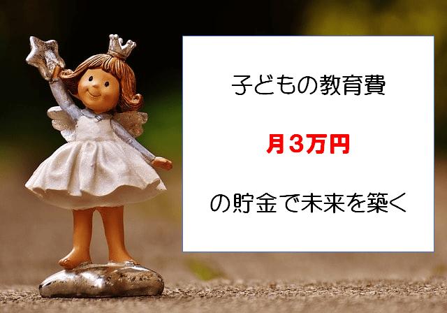 子どもの教育費 月3万円貯金-min
