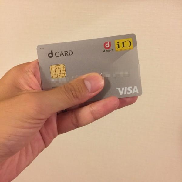 dカード 解約2-min