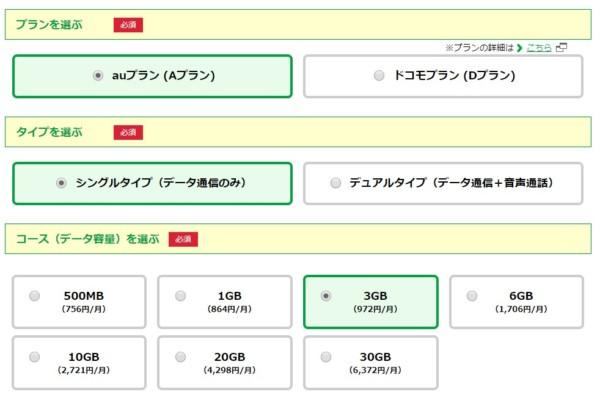 マイネオ44 タブレット 申込方法3 料金 au mineo