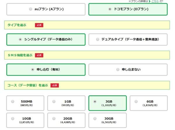 マイネオ45 タブレット 申込方法3 料金 ドコモ SMSあり mineo