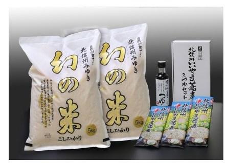 ふるさと納税 長野県飯山市 米