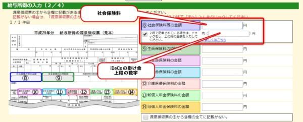 確定申告 iDeCo 2018-02-08_14h07_30