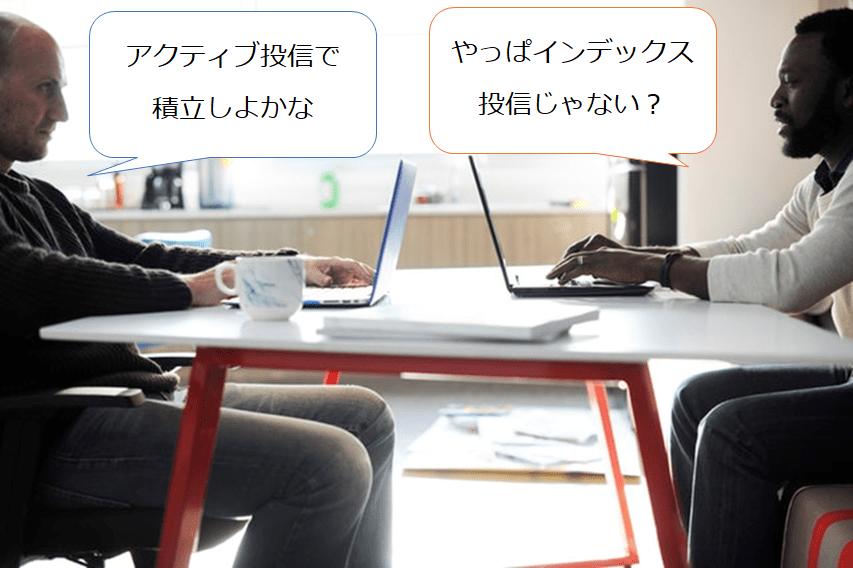 インデックス投信 アクティブ投信 -min (1)