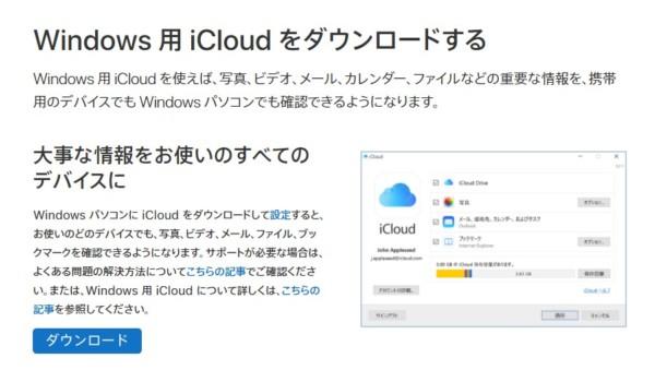 iCloud mineo(マイネオ)