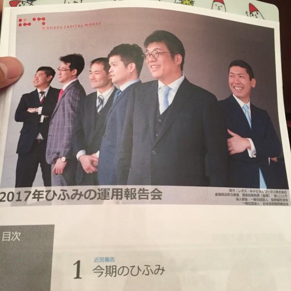 ひふみ投信2017