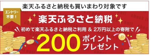 楽天ふるさと納税 スーパーセール 2017-11-28_21h55_443