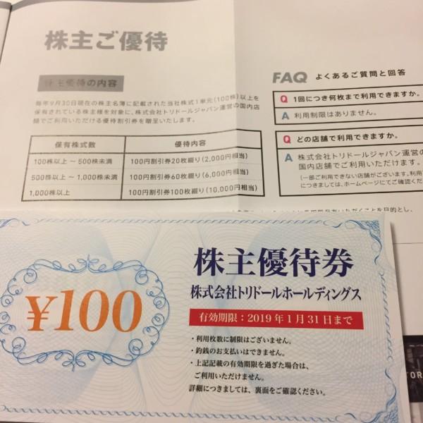 株主優待 トリドールホールディングス