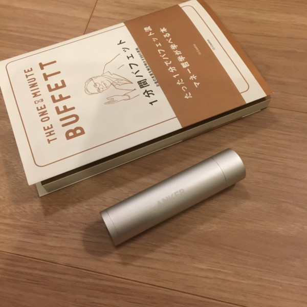 Amazon 携帯充電器
